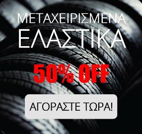metaxeirismena-elastika